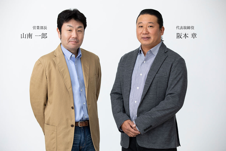 代表取締役 阪本 章 / 営業部長 山南 一郎